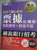 【書寶二手書T4/進修考試_ZIW】2017銀行招考-票據法(含概要)_林崇漢