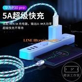 流光數據線適用蘋果華為發光車載快充iphone安卓type-c三合一【輕派工作室】