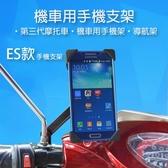 攝彩@第三代 機車手機支架-ES款 把手型 導航架 手機架 四爪 四角 鷹爪 機車 檔車 四爪手機座