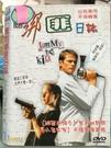 挖寶二手片-0B04-295-正版DVD-電影【我的綁匪日誌】-赫白特諾 若佛斯貝克(直購價)