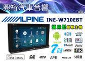 【ALPINE】 INE-W710EBT 7吋多媒體觸控螢幕主機*HDMI/安卓手機互聯/DVD/導航/藍芽/無損音樂格式