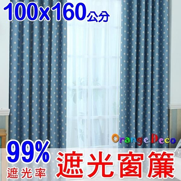 【橘果設計】成品遮光窗簾 寬100x高160公分 白點藍底 捲簾百葉窗隔間簾羅馬桿三明治布料遮陽
