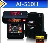 【車王小舖】 雷達眼 AI-510 GPS+測速器+行車記錄器 三機一體 WIFI更新 車偏警示 一鍵更新 含室外機