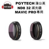 PGYTECH 蒲公英 ND 8 32 偏光鏡 【台南-上新】DJI Mavic Pro  專用