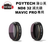 PGYTECH 蒲公英 PGY-MAF-007 DJI Mavic Pro 專用減光鏡 ND32減光鏡 【台南-上新】
