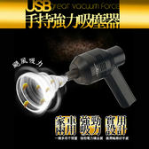 USB手持強力吸塵器