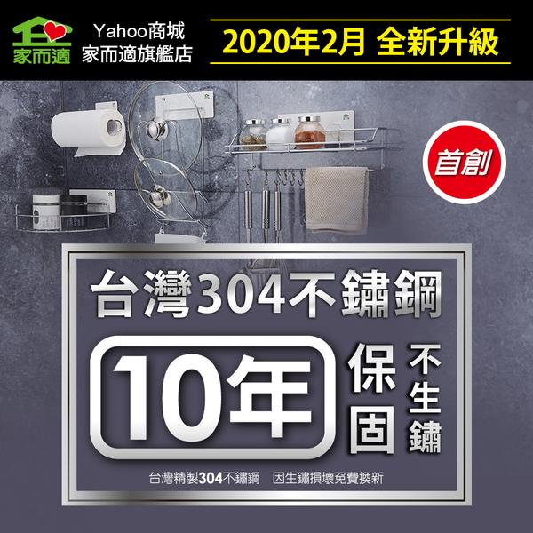 新304不鏽鋼保固 家而適 置物架 廚房收納 衛浴 無痕(1022) 奧樂雞 限量加購