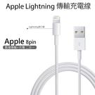 Apple Lightning 8pin蘋果適用傳輸線 USB充電線/手機線/連接線/數據線 for iPhone 12/12 Pro/12 Pro Max/12 mini