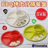 日本品牌【Inomata化學】BBQ分隔餐盤