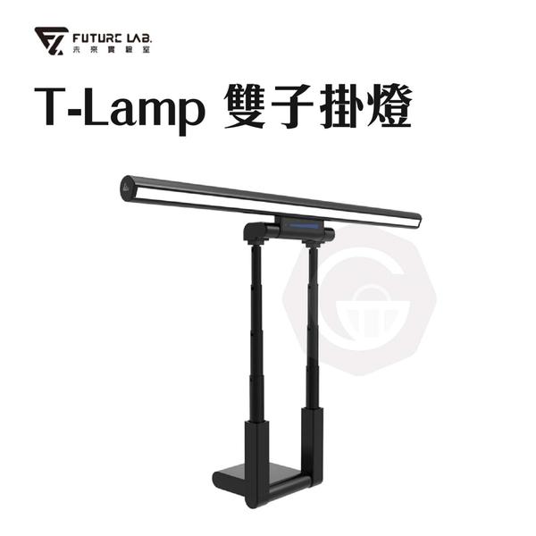 免運現貨『Future Lab.未來實驗室 T-Lamp 雙子掛燈』 螢幕掛燈 護眼燈 檯燈 工作燈 【購知足】