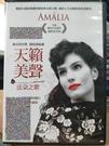 挖寶二手片-T04-243-正版DVD-電影【天籟美聲:法朵之歌】阿瑪麗亞蘿德里桂傳記電影(直購價)