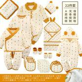 彌月禮盒嬰兒衣服棉質初生套裝新生兒禮盒秋冬男百歲0-3個月女寶寶用品包