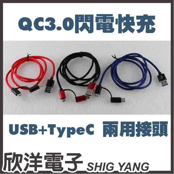 QC3.0 閃電快充 Micro USB+Type-C 兩用接頭 (TYPEC-27) 120cm HTC/SONY/三星/僅剩紅色