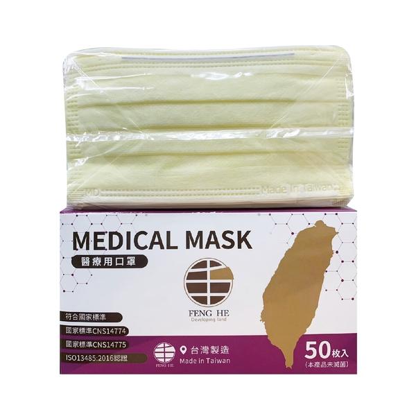 丰荷 一般醫用口罩(奶油黃-成人平面款) -新款外盒包裝【富康活力藥局】