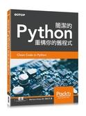 簡潔的Python:重構你的舊程式