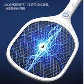 USB鋰電池充電式家用電蚊拍led燈大號網面強力驅滅蚊器蒼蠅拍 sxx1079 【大尺碼女王】