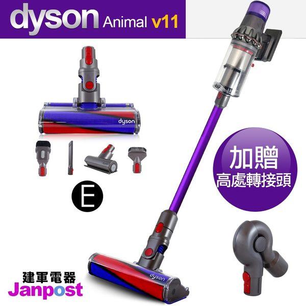 [建軍電器]Dyson V11 SV14 Fluffy 無線吸塵器/六吸頭版/Absolute animal參考