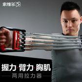彈簧拉力器擴胸器健身器材多功能拉簧臂力器體育用品鍛煉訓練胸肌  八折免運 最後一天