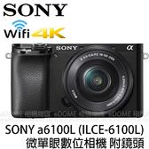 SONY a6100L 附16-50mm 黑色 贈原電組 (24期0利率 免運 公司貨) a6100 變焦鏡組 KIT E接環 ILCE-6100L