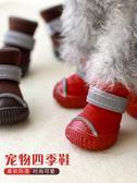 小狗鞋子防滑防水寵物鞋反光泰迪鞋小型犬寵物狗雨鞋比熊狗狗鞋子 樂活生活館