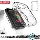 現貨 矽膠殼 Apple Watch S6 SE 2 3 4 5代 透明殼 保護套 保護殼 全包 防摔 軟殼
