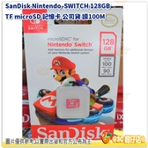SanDisk Nintendo SWITCH 128GB microSDXC TF 記憶卡公司貨 讀取 100M/s 128G 任天堂