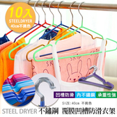 【探索生活】乾濕兩用 覆膜衣架 不鏽鋼防滑衣架(10入) 40cm 不挑色 成人衣架 曬衣架