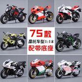 機車模型 美馳圖 1:18杜卡迪雅馬哈川崎h2r摩托車仿真模型擺件合金玩具機車 多色