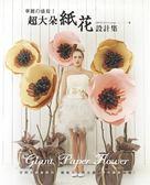 超大朵紙花設計集:華麗的盛放! 空間&櫥窗陳列‧婚禮&派對布置‧特色攝影必備!