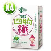 李時珍頂級四物鐵(50mlx6入/盒)x4