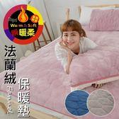 經典原色《灰/粉/藍三色》 蓄熱親膚法蘭絨平單式兩用保暖墊-5尺雙人(不含枕墊)【SN寢具】