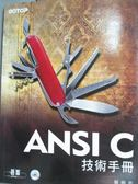 【書寶二手書T5/電腦_YEX】ANSI C技術手冊_蔡明志_無光碟