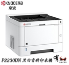 【有購豐】KYOCERA 京瓷 P2230DN 黑白雷射印表機.另售P2235DN/P2040DN TK-1196