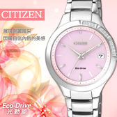 【HEBE廣告款】CITIZEN EO1150-59W 光動能女錶 公司貨5年延長保固