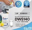 3M DWS140 多功能長效型淨水系統...