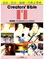 二手書博民逛書店《創意設計編輯印刷之寶典Crwators Bible基礎》 R2Y ISBN:9579909466