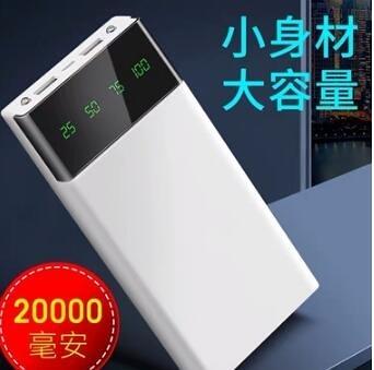 行動電源 大容量充電寶M20000小巧便攜通用移動電源適用【快速出貨八折鉅惠】