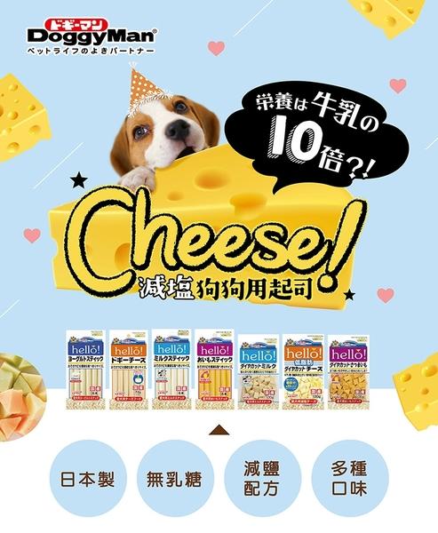 寵物家族-【Doggy Man】犬用Hello起司條6入(原味/乳香牛奶/甜薯/益菌優格)-效期2021/07/30