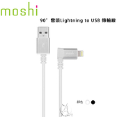 【A Shop】 Moshi 90度 彎頭設計 Lightning to USB 傳輸線 手遊線1.5m For iPhone 11 / 11 Pro / Pro max / Xs