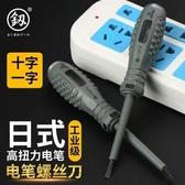 測電筆電筆測電螺絲刀電工專用驗電工具進口德國兩用試電筆 聖誕節