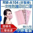 【3期零利率】買大送小 RM-A104 一次性防護印花口罩 50入/包 3層過濾 熔噴布 高效隔離汙染 (非醫療)