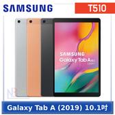 Samsung Galaxy Tab A 2019 10.1吋 【0利率,送專用皮套+保護貼】 八核心 平板 SM-T510 Wifi版