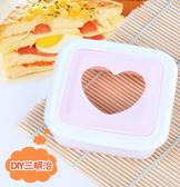 【超取399免運】愛心三明治模具 三明治製作器 口袋麵包製作 三明治DIY