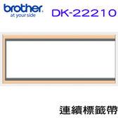 BROTHER 連續標籤帶 29mm 白底黑字 DK-22210