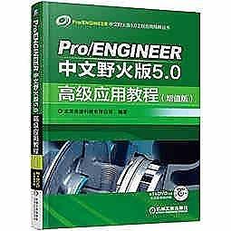 簡體書-十日到貨 R3Y【Pro/ENGINEER中文野火版5.0高級應用教程(增值版)】 9787111559269 機械工.