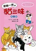 (二手書)愛貓一族的貓三昧(2)