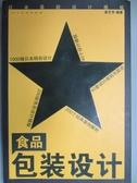 【書寶二手書T9/設計_OGY】日本最新設計模板︰食品包裝設計_[日]吳藝華 主編 劉悅 改編