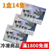 饕客食堂 3盒 草蝦 280g±5% 14尾 海草蝦 海鮮 水產 生鮮食品