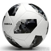 5號足球 世界杯兒童五號球比賽訓練機縫小學生耐磨PU 簡而美