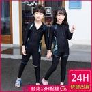 【現貨】梨卡 -親子款兒童泳裝兒童三件套多件式長袖防曬潛水衣水母衣泳衣泳裝CR435CH